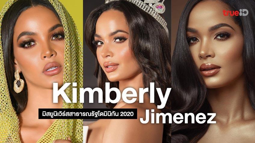 """ประวัติ Miss Universe Dominican Republic 2020 """"Kimberly Jimenez"""" สวย สปอร์ต ใจบุญ!"""